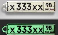 Брелок гос номер флуоресцентный под сублимацию + кольчужная цепочка с карабином