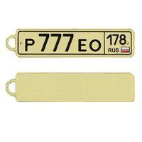 Брелок гос номер золотой под сублимацию + кольчужная цепочка с карабином